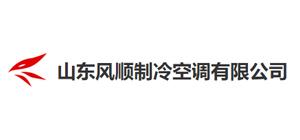 济南风顺空调有限公司