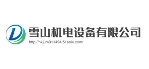 山东雪山机电设备有限公司